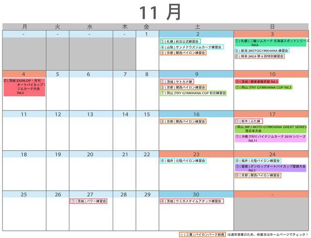 画像1: <ジムカーナ>初心者歓迎!11月と12月の大会・練習会のスケジュール〜ワールドモトでジムカーナ!