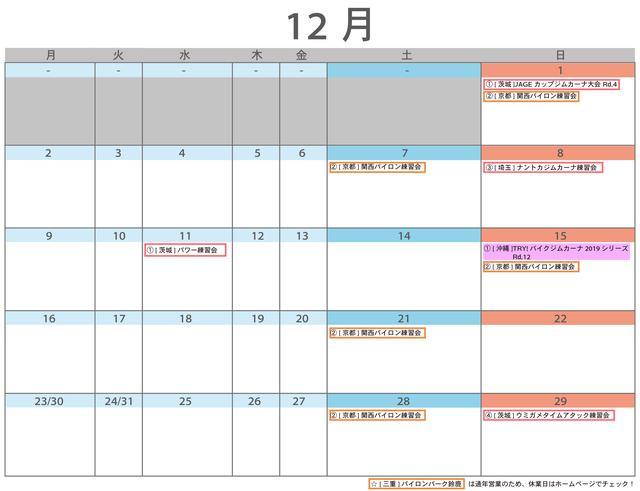 画像2: <ジムカーナ>初心者歓迎!11月と12月の大会・練習会のスケジュール〜ワールドモトでジムカーナ!
