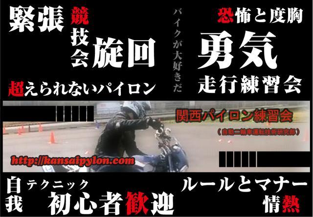 画像: 関西パイロン練習会