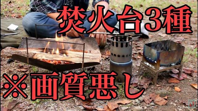 画像: YouTubeヒロシちゃんねる/【画質は悪いよ】俺が持っている焚火台紹介 youtu.be