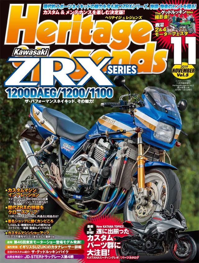 画像: 【新刊情報】『Heritage&Legends』11月号(Vol.5)絶賛販売中! - webオートバイ