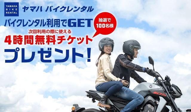 画像: 「ヤマハ バイクレンタル」が一周年記念キャンペーンを10月から開始! 11月30日(土)までに一度利用するのがおすすめ - webオートバイ
