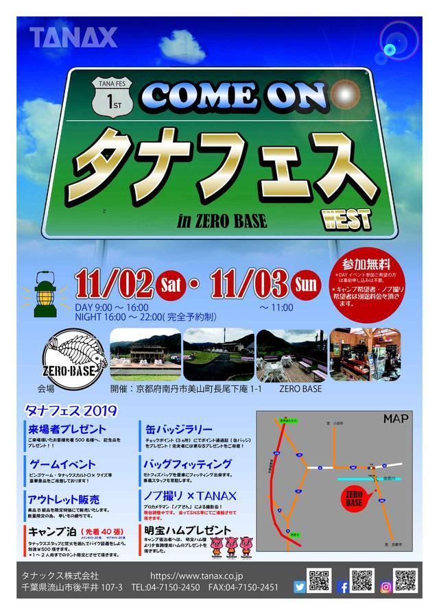 画像2: 参加無料! 会場はツーリングスポット京都府の「美山」
