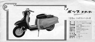 平野製作所 ヒラノポップマンリー 1961年