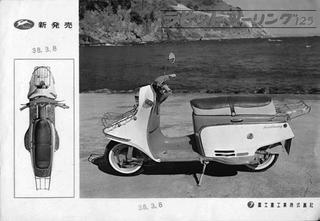 富士重工業 ラビット125ツーリング 1963 年