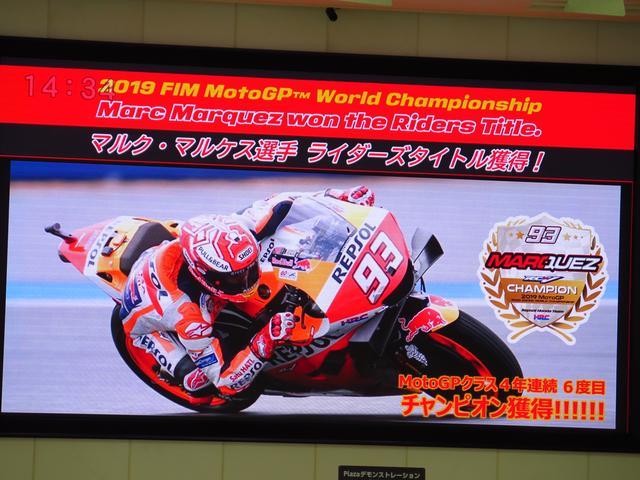画像: 大型スクリーンには、マルク・マルケス選手をチャンピオン獲得を祝う写真が!