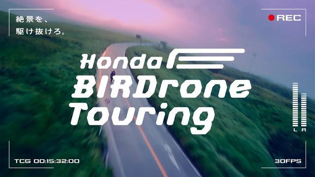 画像: 『Honda BIRDrone Touring』ティザームービー youtu.be