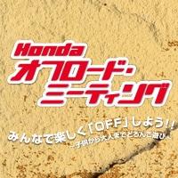 画像1: Honda オフロード・ミーティング