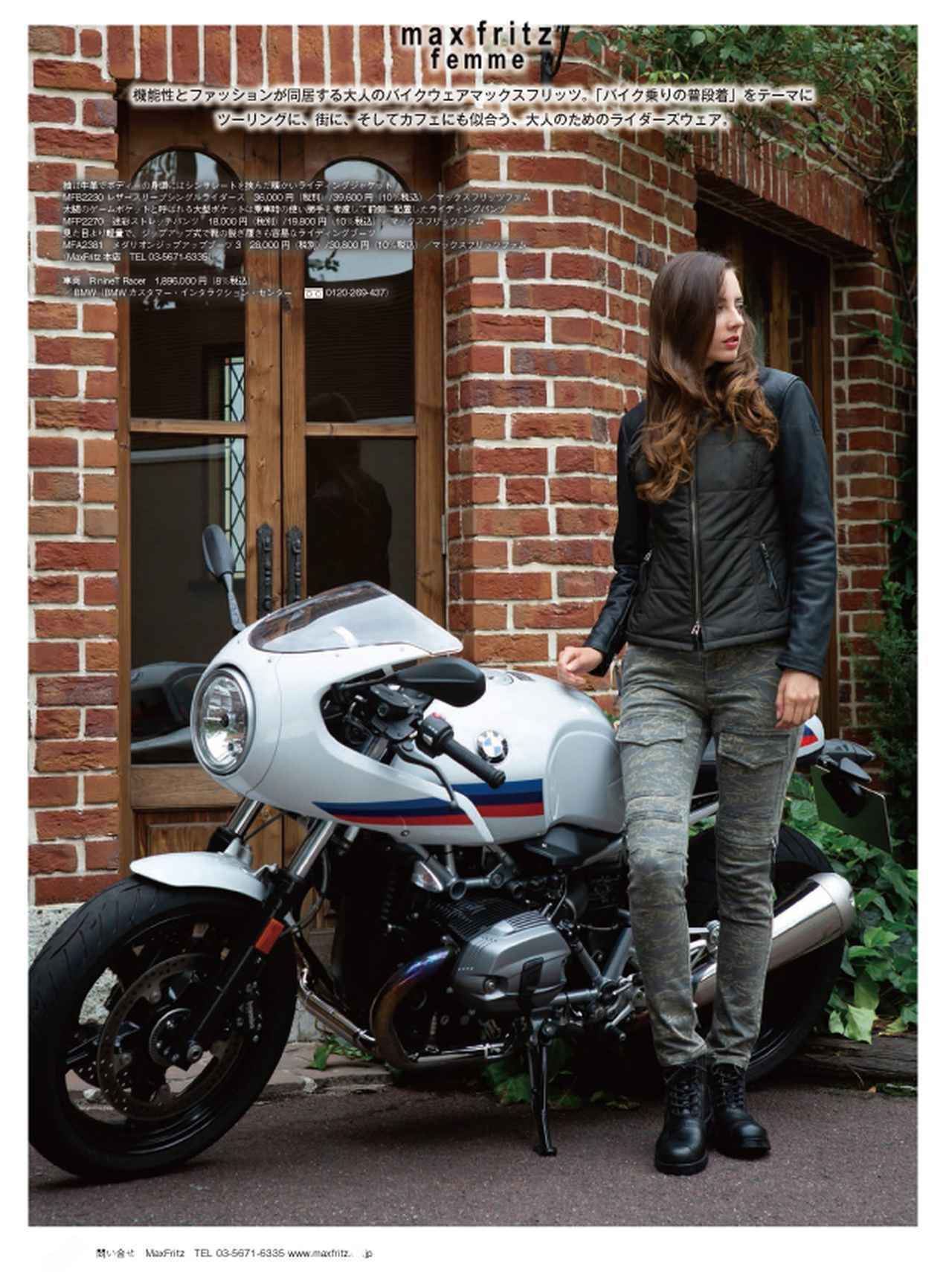 画像: 機能性とファッションが同居する大人のバイクウェア〈マックスフリッツ〉の2019年秋冬、注目製品/GOGGLE 11月号から - webオートバイ
