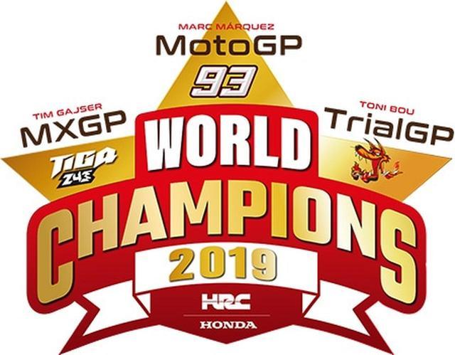 画像: ホンダが2019年世界選手権ロードレース、モトクロス、トライアルの最高峰クラスで、ライダー・チャンピオンを獲得! - webオートバイ