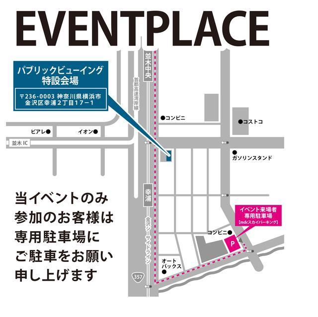 画像1: 野外特設会場に大型モニターを設置、横浜でも日本グランプリの観戦ができる!