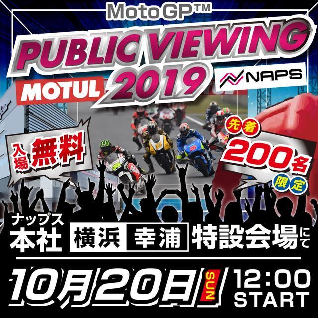画像2: 野外特設会場に大型モニターを設置、横浜でも日本グランプリの観戦ができる!