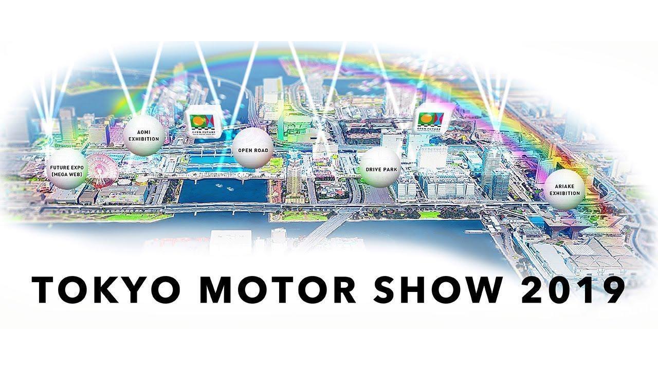 画像: 「東京モーターショー2019」10月24日(木)~11月4日(月・祝)に東京ビッグサイト&お台場周辺エリアで開催! - webオートバイ