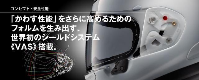 画像: Arai HELMET公式サイト/ASTRAL-X