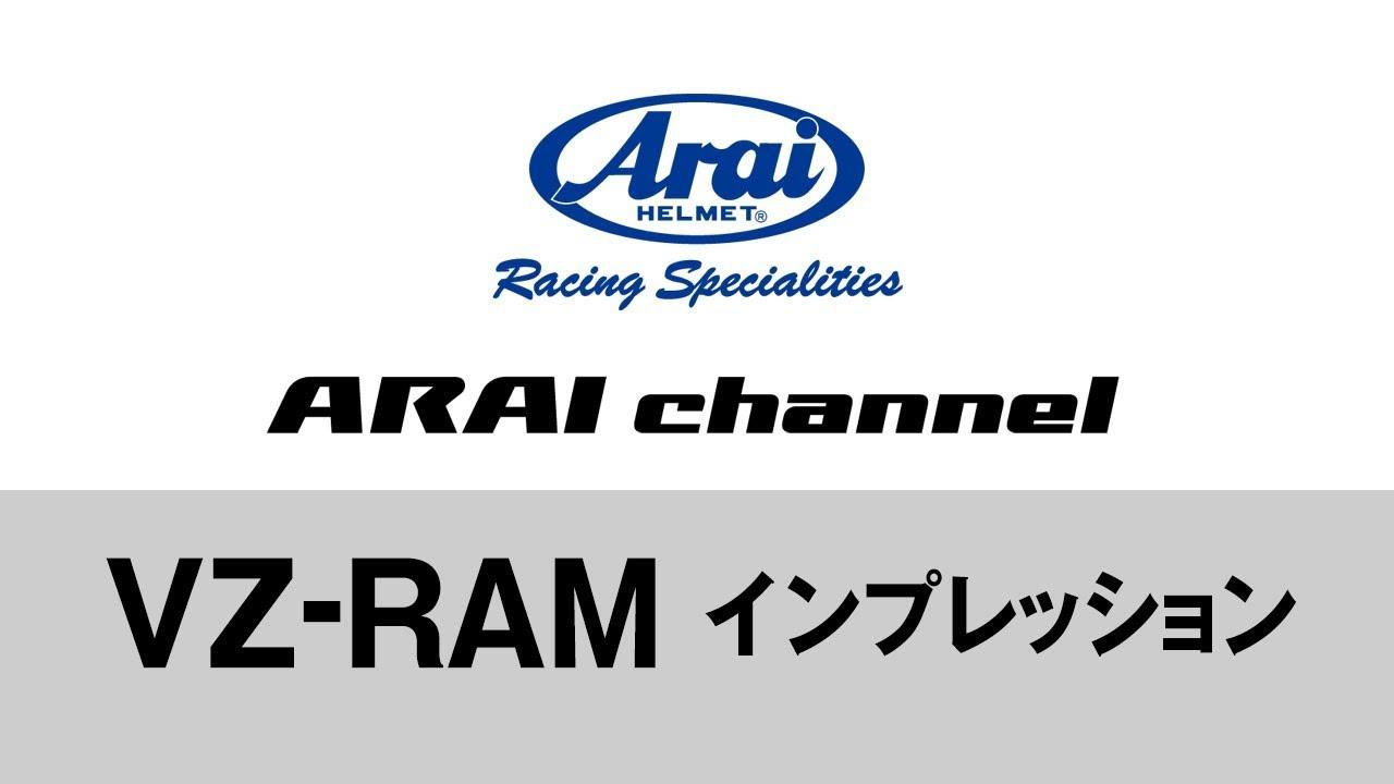 画像: ARAI channel Vol.35 - VZ-RAM インプレッション youtu.be