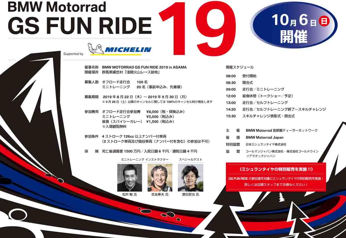 画像4: 【イベントレポート】BMW Motorrad GS FUN RIDE 2019 in ASAMA/総勢122名が参加、GSスキルチャレンジも実施しました!