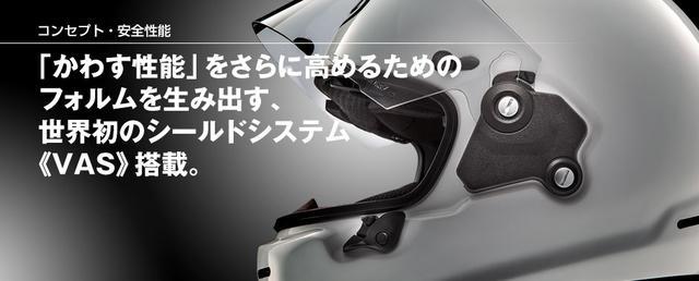 画像: アライヘルメット公式サイト/RAPIDE-NEO