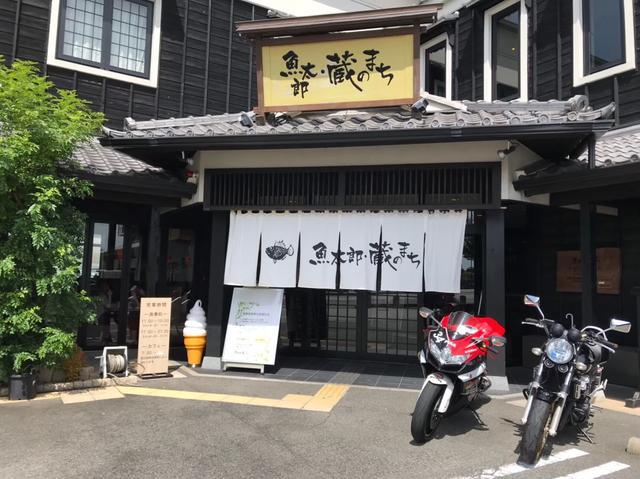 画像1: 魚太郎・蔵のまち