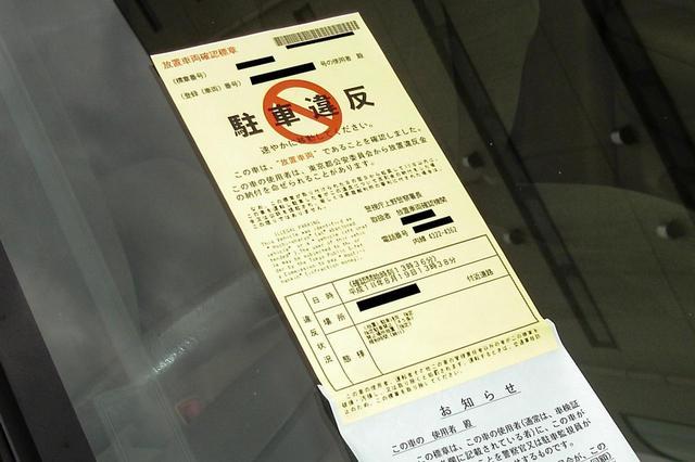 画像: 違反点数の伴う駐車違反。