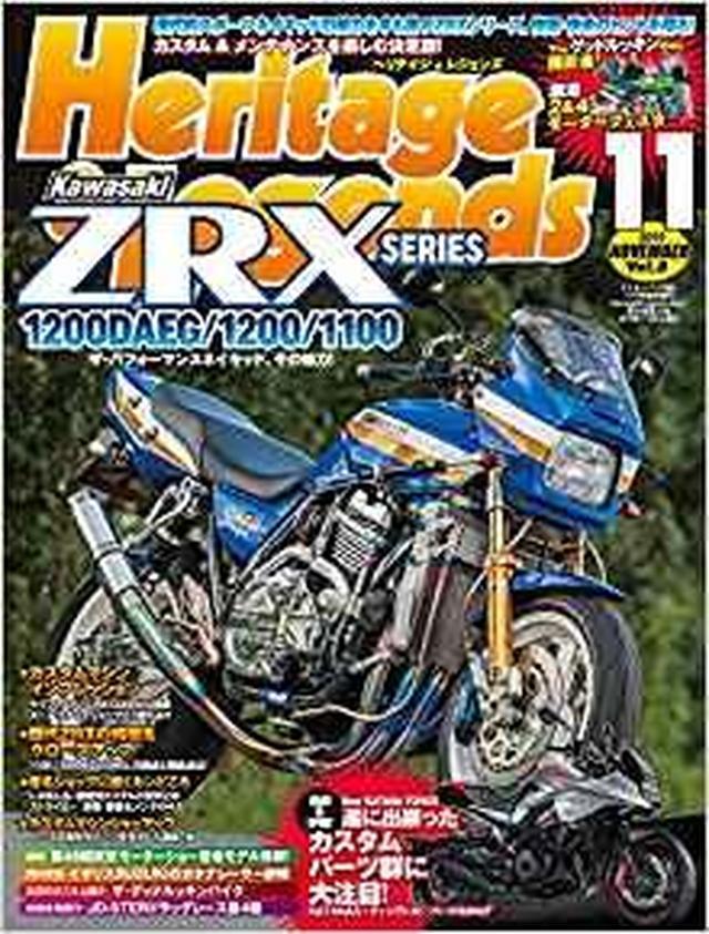 画像: Heritage & Legends (ヘリテイジ&レジェンズ) Vol.5 [雑誌] (Mr.Bike BG 2019年11月号臨時増刊) | H&L PLANNING |本 | 通販 | Amazon