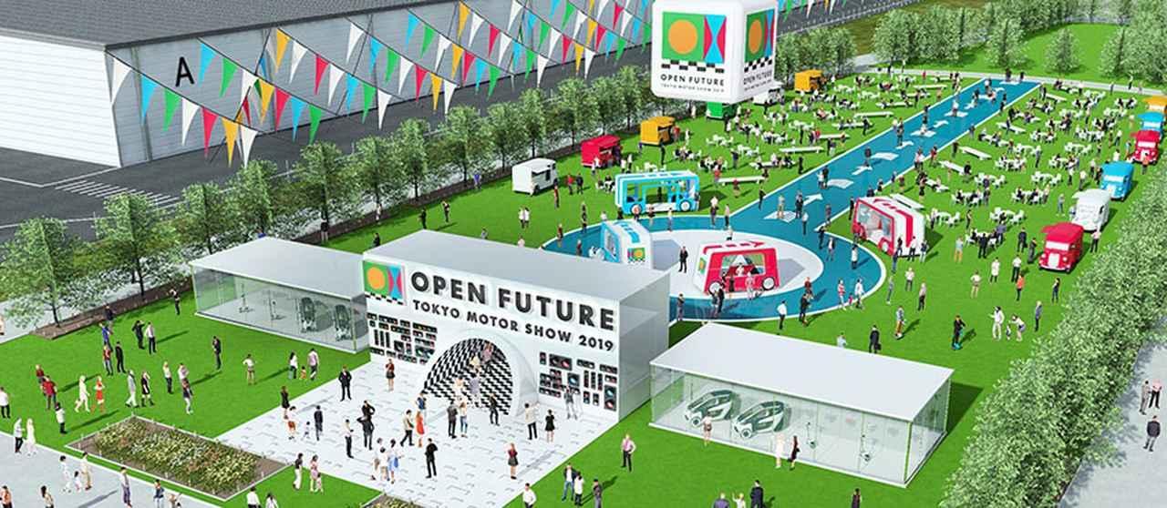 画像: コンセプトは「OPEN FUTURE」。「クルマ・バイク本来の楽しさ」と「未来のモビリティ社会」を感じる、東京ならではの新たなモーターショーとして今年は開催されます。