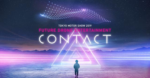 画像: CONTACT | OPEN FUTURE | TOKYO MOTOR SHOW WEB SITE