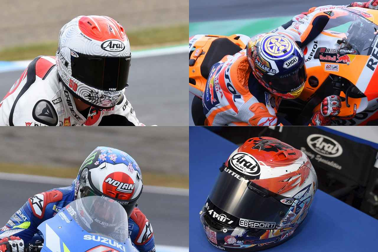 画像: 日本グランプリスペシャルヘルメットを投入するライダーもおりました。上は中上貴晶、下は左上から時計回りに鈴木竜生、マルク・マルケス、長島哲太、アレックス・リンス。鳥羽海渡も使ってました^^