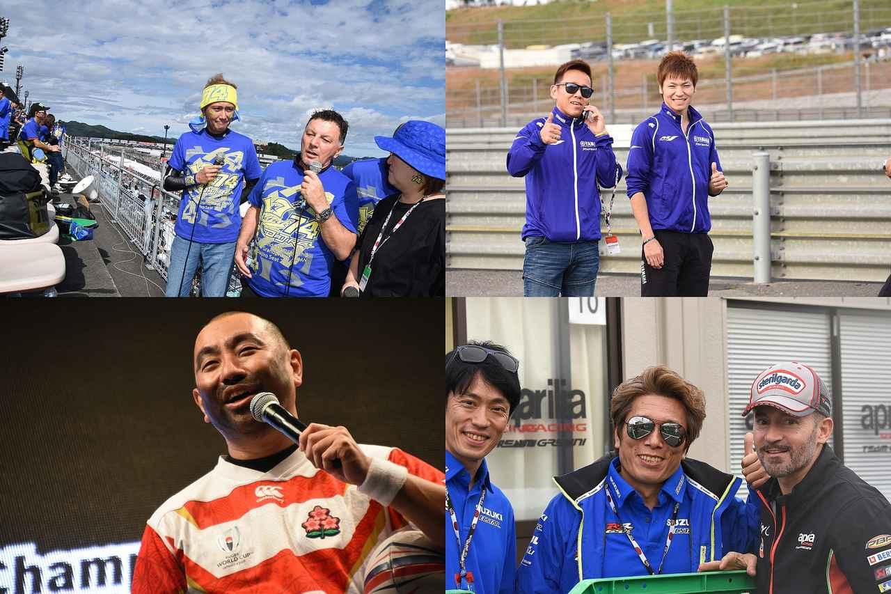 画像: 会場で見かけたゲストの数々。グレシーニさんは出場チームの監督さんだけど、全日本ライダーも中須賀克行、野左根航汰、津田拓也に渡辺一樹、渡辺一馬、生形秀之、加賀山就臣らが来場。ユッキーとマックスの懐かしい写真も獲れました。W杯ラグビーで忙しいリーチ・マイケルさん(自称)もご来場!