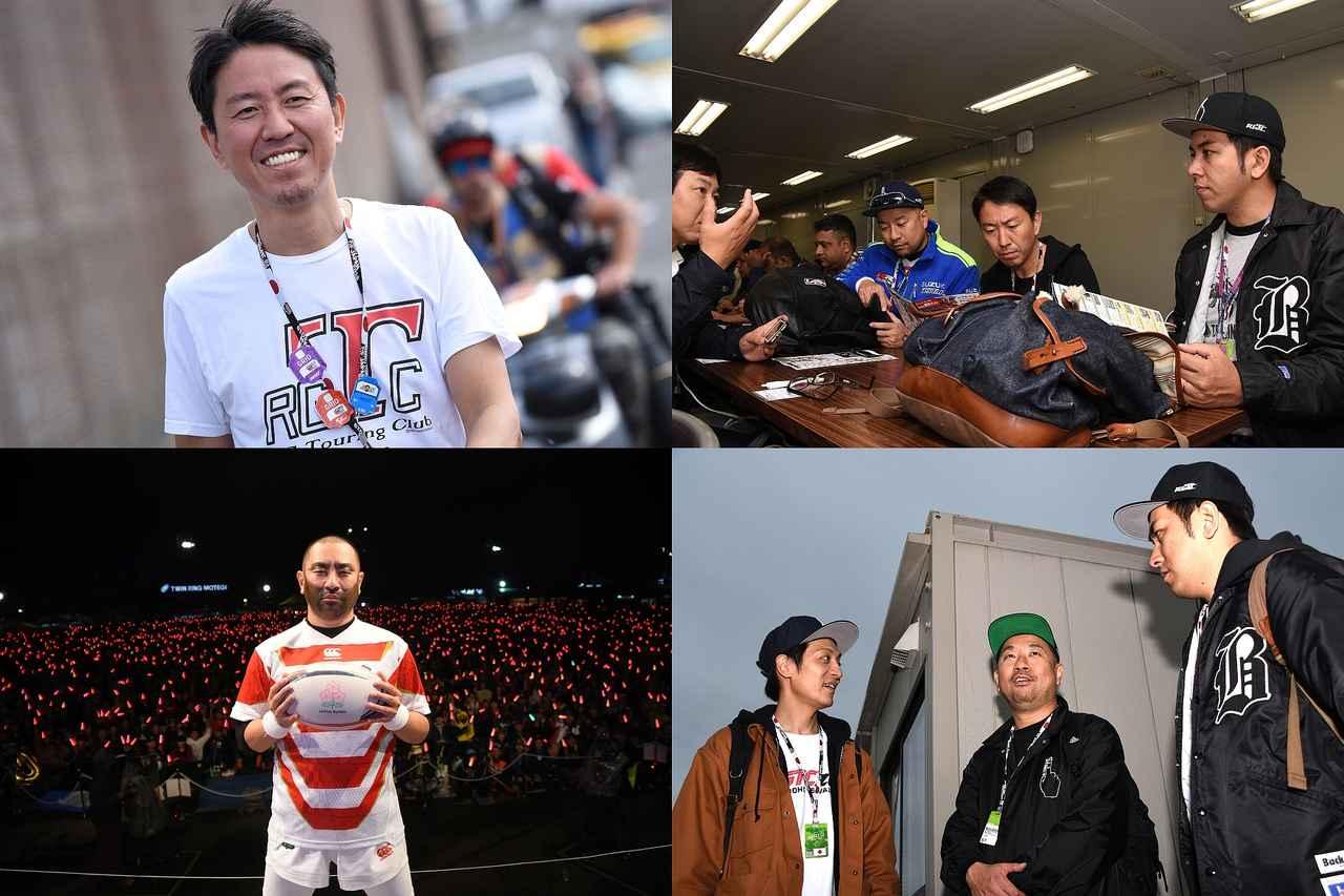 画像: 日本GPではすっかり欠かせないRGツーリングクラブ。今年はリーダーのレイザーラモンRGさん、チュート福ちゃん、LLR伊藤ちゃんをはじめ、曜日を変えてとろサーモン村田ちゃん、バッファロー竹若さんも来場!