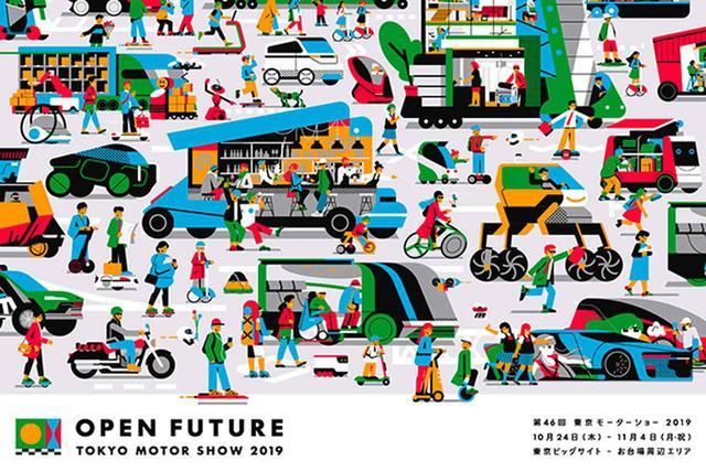 画像: いよいよ10月24日から「東京モーターショー2019」がスタート!出発前に「便利な行き方」や「注目モデル」をおさらいしておきましょう! - webオートバイ