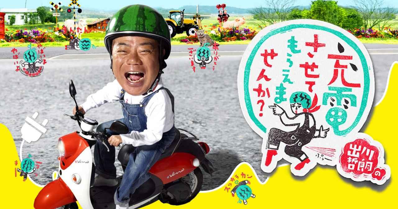 画像: 出川哲朗の充電させてもらえませんか? : テレビ東京