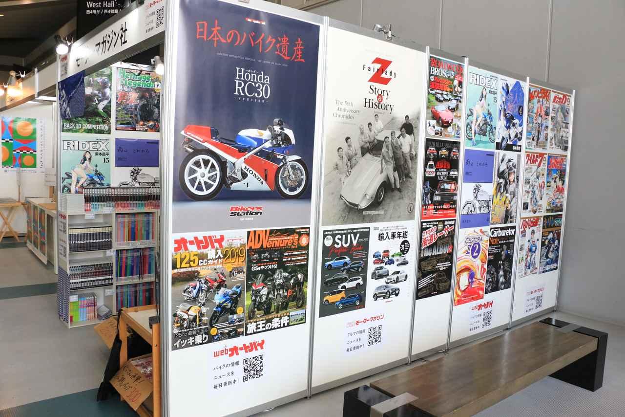画像6: ライダーが「東京モーターショー2019」を快適に楽しむ5つのコツ
