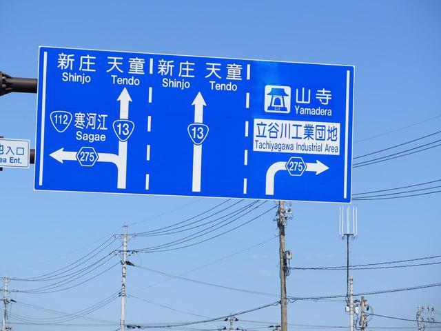 画像3: いざ将棋の町へ! レブル250で行く山形県天童市、武者修行ツーリング-将棋は旅と似ている-【紀行】