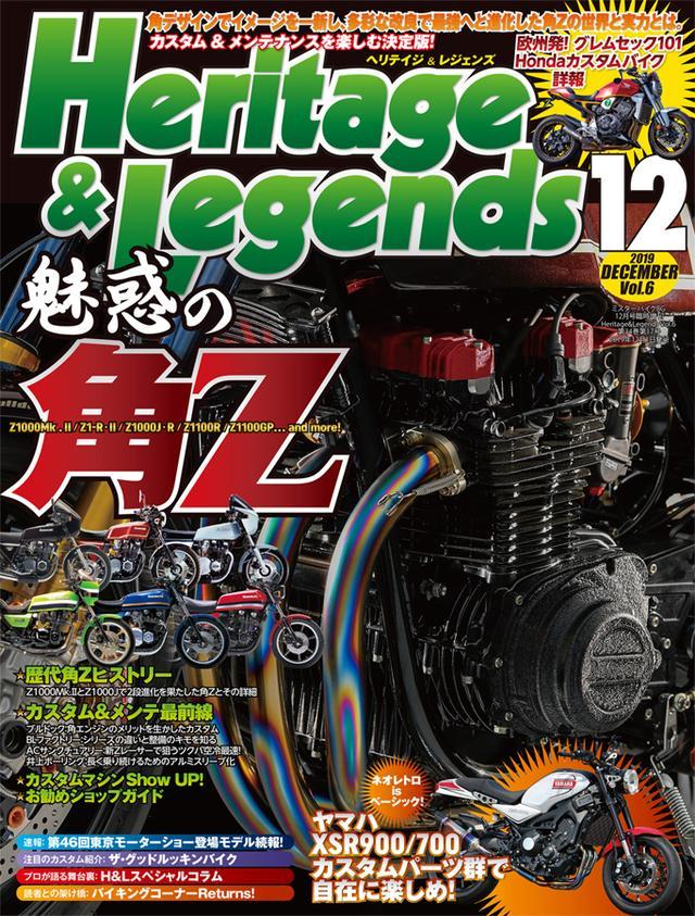 画像: 12月号・Vol.6は本日発売!   ヘリテイジ&レジェンズ Heritage& Legends