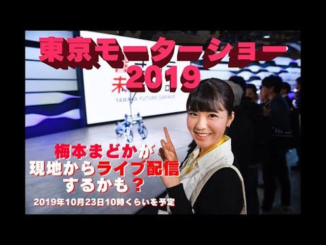 画像: 東京モーターショー会場から、梅本まどかの独り言! youtu.be