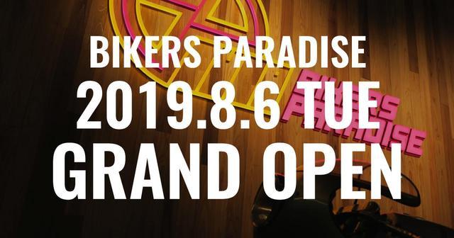 画像: Bikers Paradice - バイカーズパラダイス