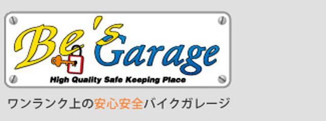 画像: バイクガレージ 横浜/神奈川/川崎/東京 ビーズ・ガレージ