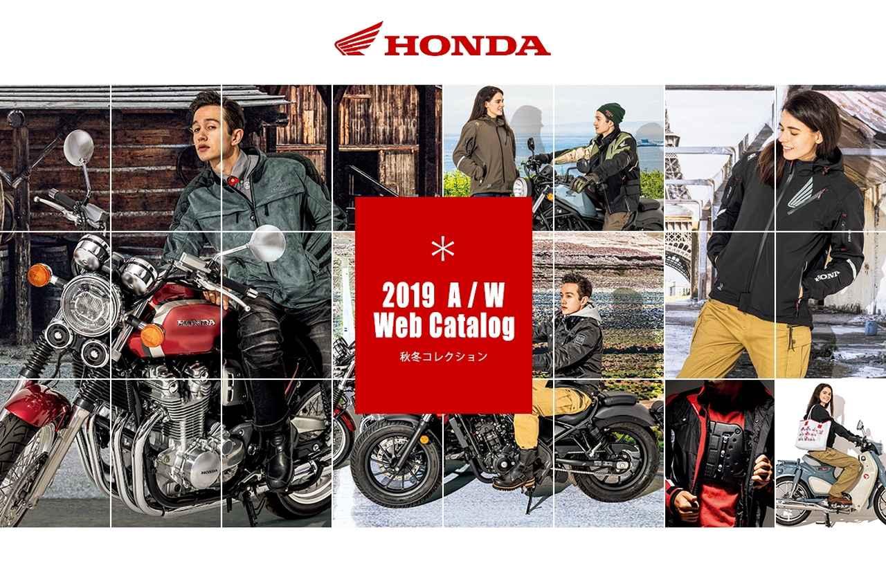 画像: Honda ライディングギア