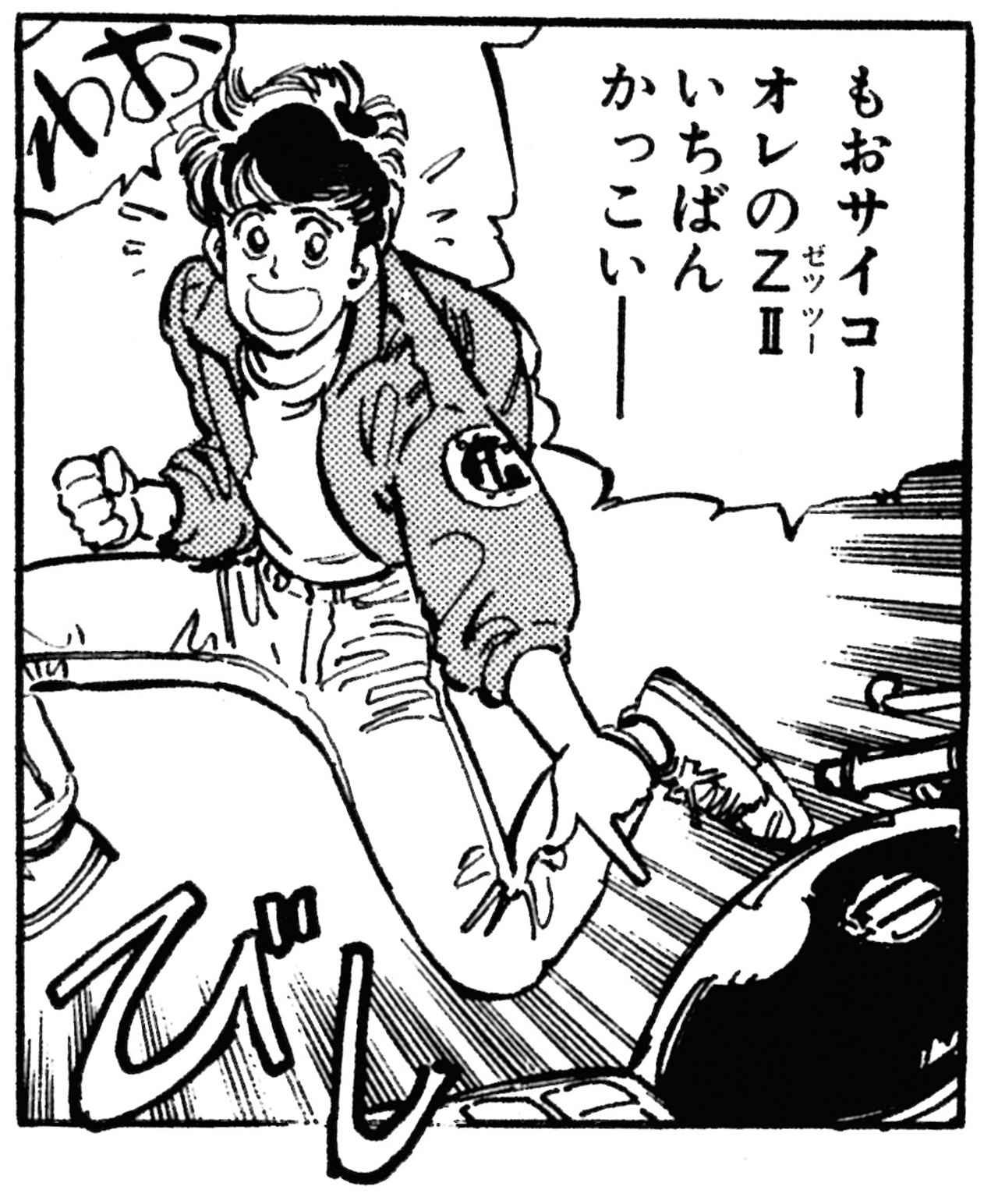 画像: 「新品パーツで復活したZ2にはしゃぐ研二。楠先生も「1対1でZ2と向き合うとホレボレしていましたね」。