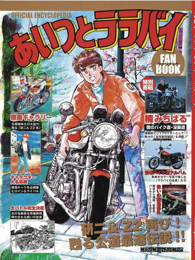 画像: あいつとララバイ ファンブック(モーターマガジン社)/2019年10月30日発売