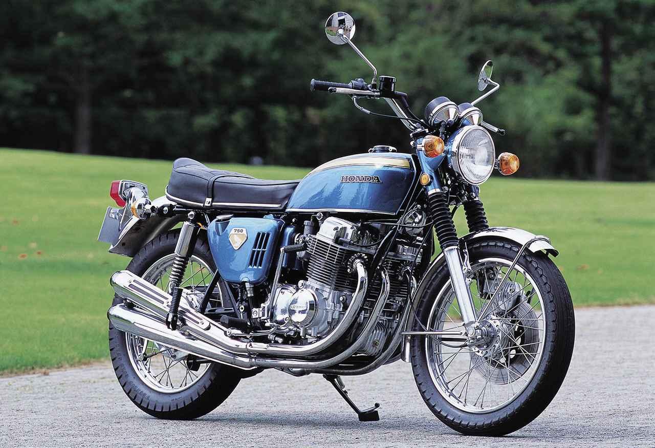 画像: ホンダCB750FOUR(K0) 発売年月:1969年8月/発売時価格:38万5000円 量産車世界初となるOHC4気筒エンジンをホンダ初のダブルクレードルフレームに搭載。圧倒的パフォーマンスに加え、前輪ディスクブレーキや4本出しマフラーの迫力で、一躍世界トップレベルのビックバイクとなった。