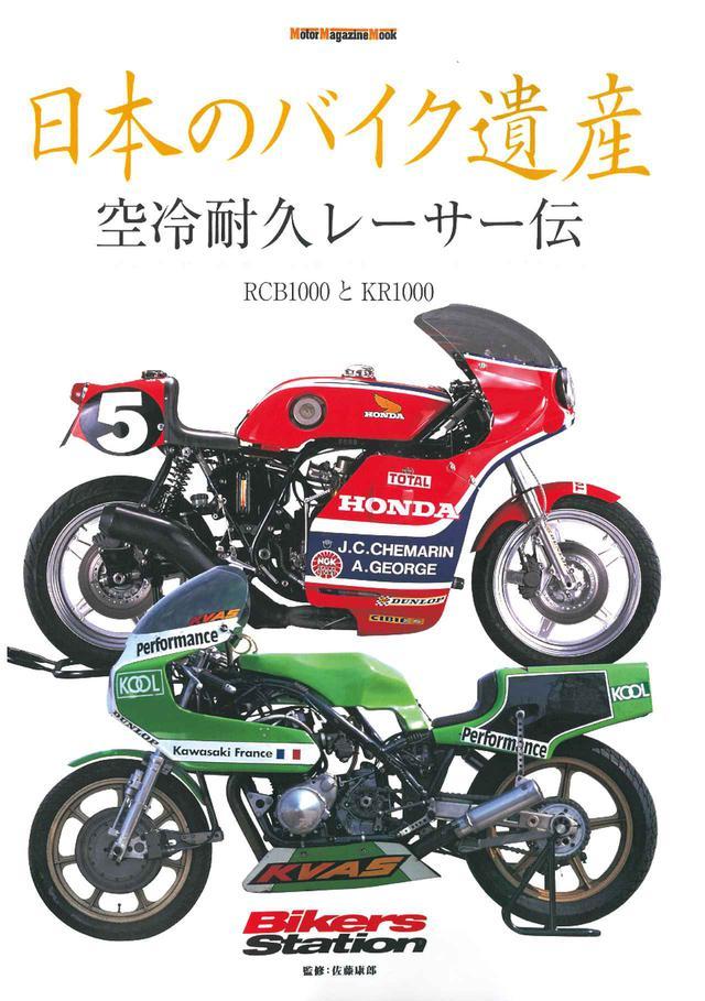 画像: 「日本のバイク遺産」<空冷耐久レーサー伝>2019年10月31日発売!