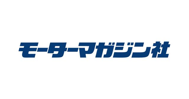 画像: モーターマガジンムック誌-2輪 - 株式会社モーターマガジン社