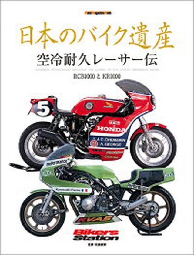 画像: 日本のバイク遺産〜空冷耐久レーサー伝 (Motor Magazine Mook)