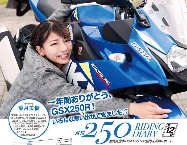 画像: 葉月美優さんは、スズキGSX250Rと過ごして早一年。いろいろあった月日を振り返りながら、このバイクの魅力をあらためて語ってくれました。