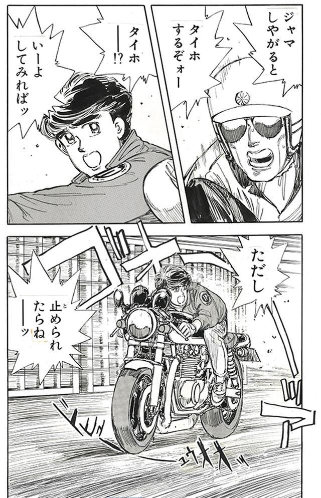 画像: 「ララバイ」作中でも研二は何度か交通警察に止められている。GS750改の白バイに乗る沢井とは、バトルを通じて仲良くなったが、お目こぼしなどの特典はなかった。
