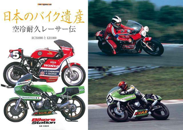 画像: 「日本のバイク遺産」MOOKシリーズ<空冷耐久レーサー伝>が10/31発売! 伝説の空冷耐久レーサー「RCB1000」と「KR1000」を完全網羅した永久保存版です! - webオートバイ