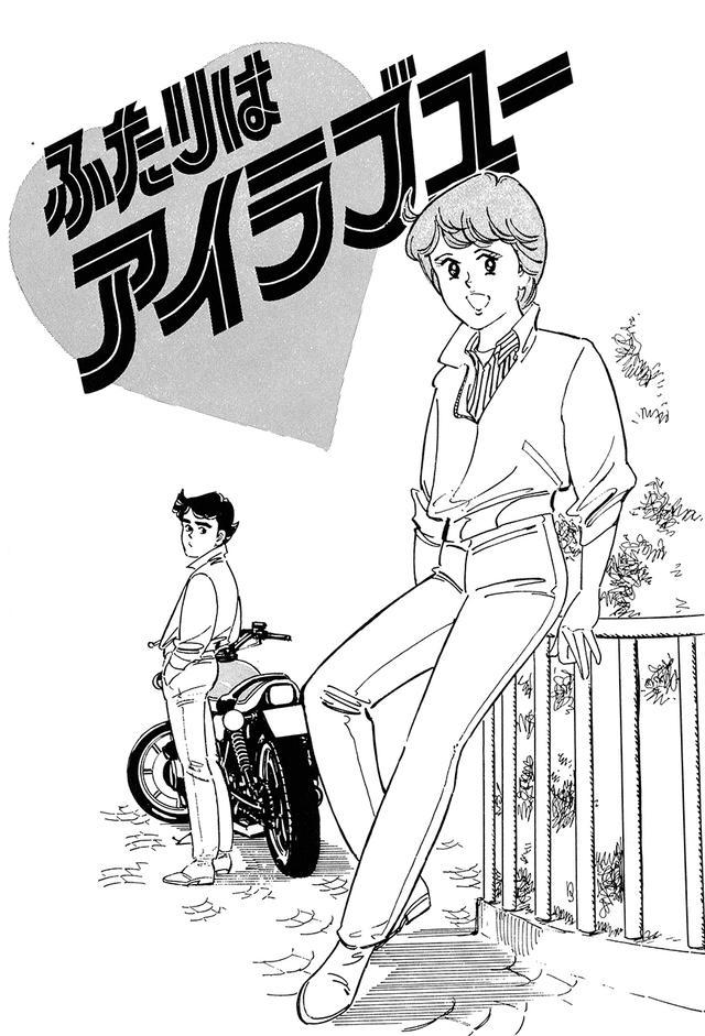 画像: 「ふたりはアイラブユー」 月例新人賞を取り、少年マガジン増刊号に掲載。主人公は菱木研二、ヒロインは佐藤友美。各々のバイクはZ2改とパッソルで、友美も免許を所持している点が異なるが、「ララバイ」のプロトタイプ。