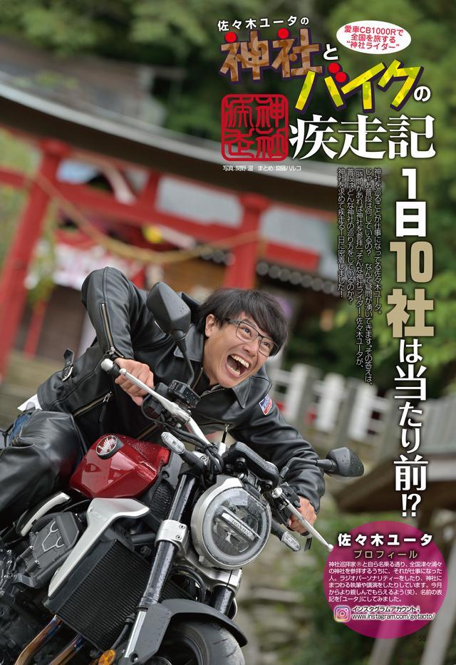 画像: 『オートバイ』12月号は2020-2021新型バイク大特集! 別冊付録「RIDE」の表紙は〈ザ・クロマニヨンズ〉の甲本ヒロトさん!!