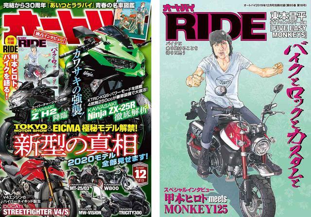 画像: 『オートバイ』12月号は2020-2021新型バイク大特集! 別冊付録「RIDE」の表紙は〈ザ・クロマニヨンズ〉の甲本ヒロトさん!! - webオートバイ